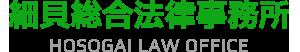 細貝総合法律事務所