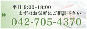 お電話でのお問い合わせ 042-705-4370